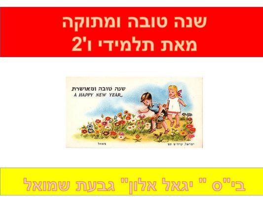 מדף התקשוב יגאל אלון גבעת שמואל
