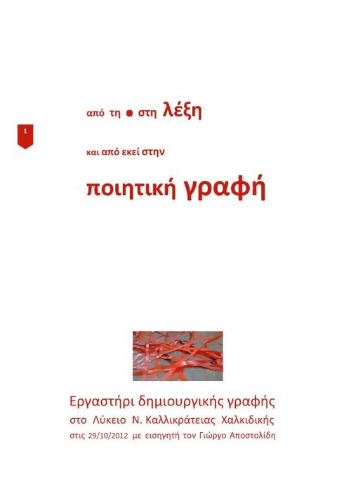 Ποιητική Γραφή στο Λύκειο Ν. Καλλικράτειας
