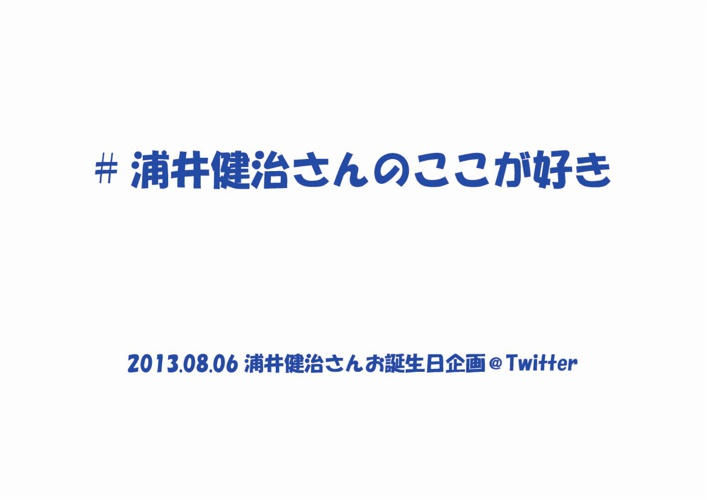Kenji Urai Birthday Message
