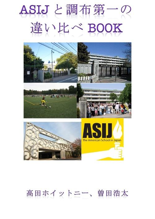 調布第一小学校とASIJの違い比べブック