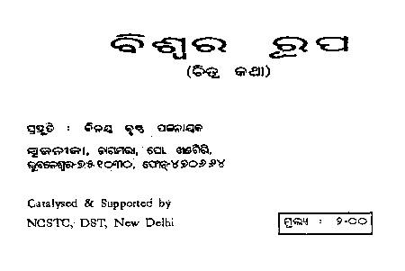 Biswara Rupa