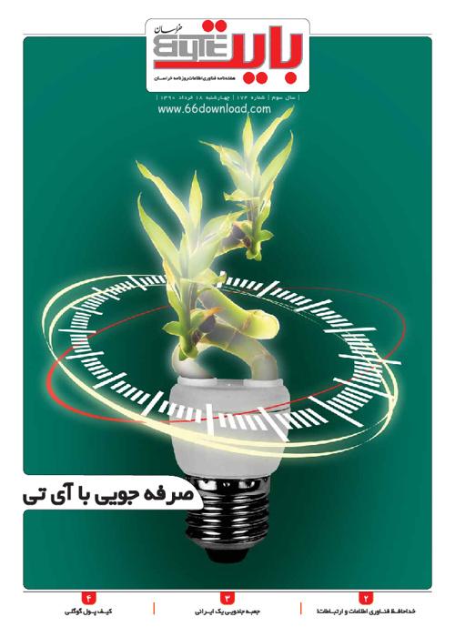 نمايش آنلاين محتويات ضمیمه فناوری اطلاعات روزنامه خراسان (بایت ۱