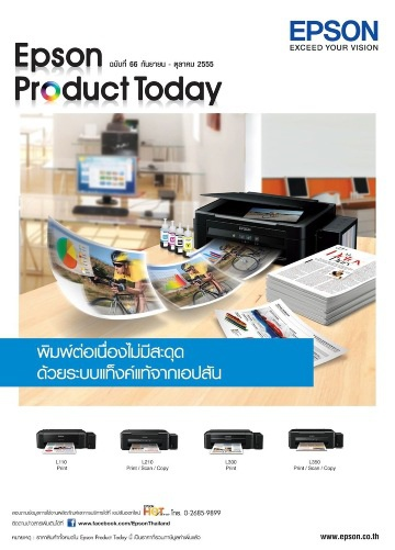 Epson Product today Oct 2012