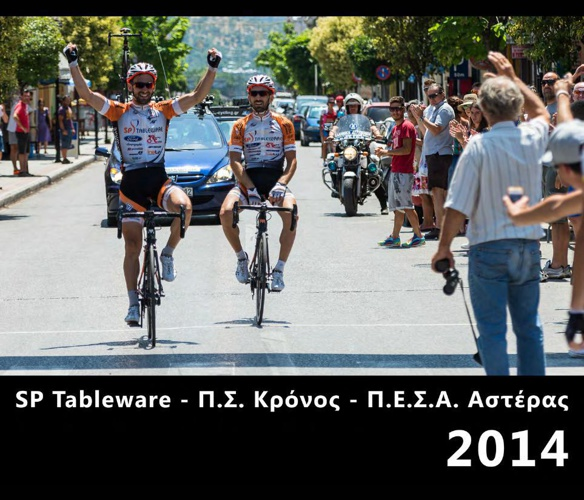 SP Tableware - ΠΣ Κρόνος - ΠΕΣΑ Αστέρας