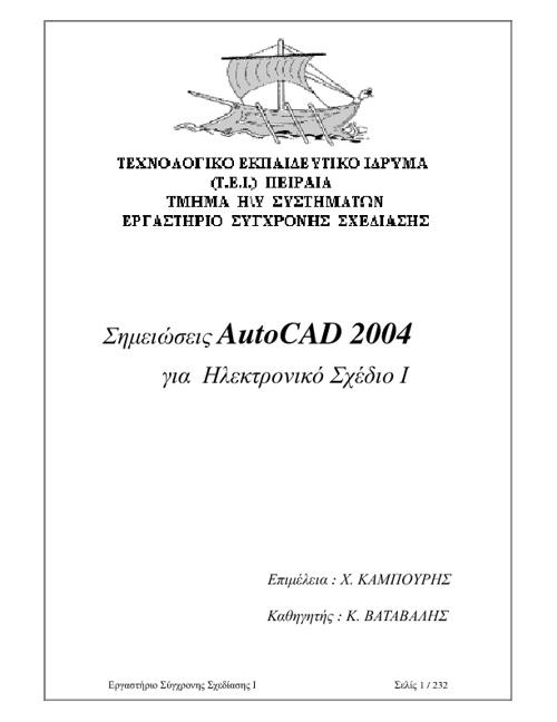 AutoCAD 2004 - Manual