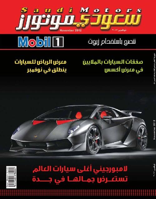 Saudi Motors November 2012