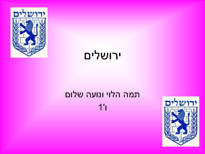 ירושלים תמה ונועה ש