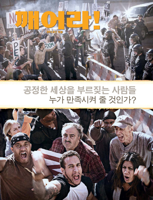 깨어라 2012/05
