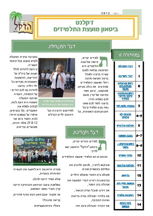 Copy of Copy of הדקל נט - עיתון מועצת התלמידים בבית ספר הדקל-יונ