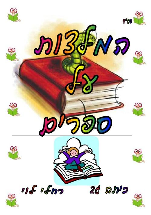 המלצות על ספרים ג2 תשעג