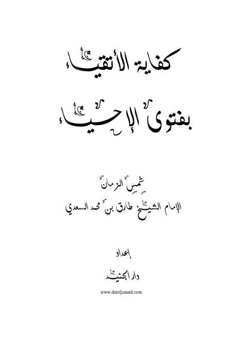 Ihyaa_Al-Munasabat