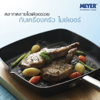 Mayer Cookware Supplement