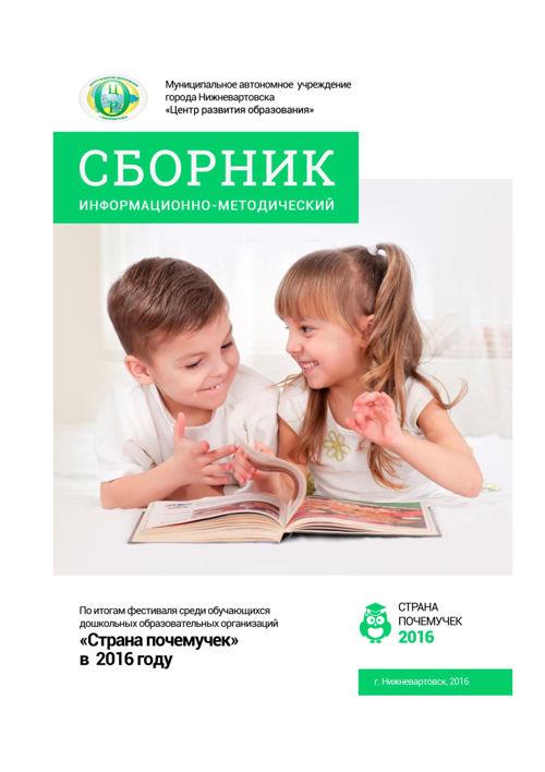 Sbornik_SP_2016_Public