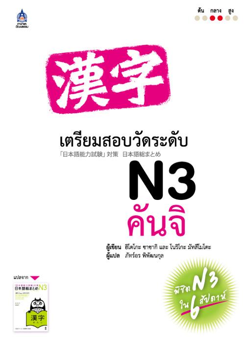 ์์์N3 คันจิ