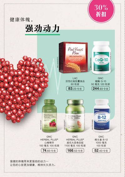 For the Strongest Back Bone (Chinese Version)