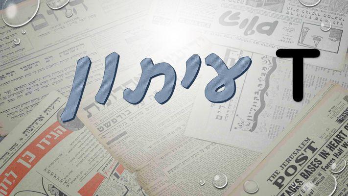 Tעיתון ינואר