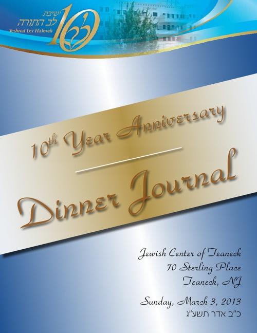 Yeshivat Lev HaTorah Journal