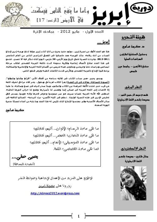 العدد الأول من إبريز - يونيو 2012