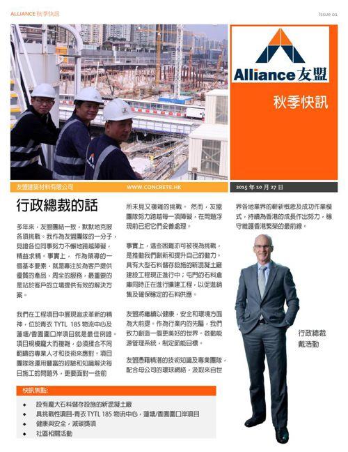 Alliance Autumn Newsletter- Chinese