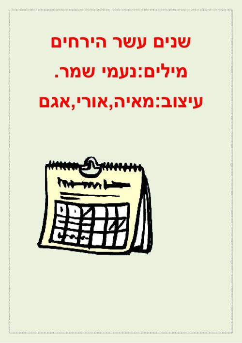 ספר לשיר חודשי השנה - כתבה נעמי