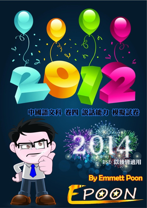 2012 中文說話TIP MOCK
