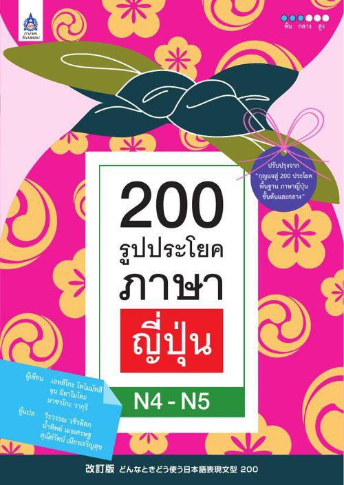 200 รูปประโยคภาษาญี่ปุ่น N4-N5