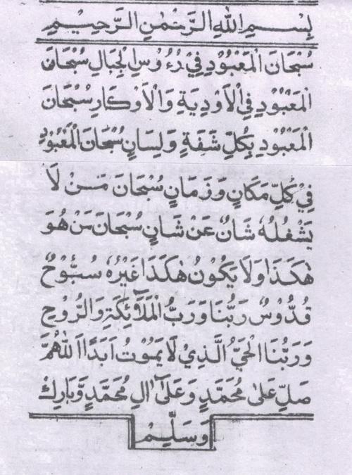 Dua Tasbeeh al Azaam