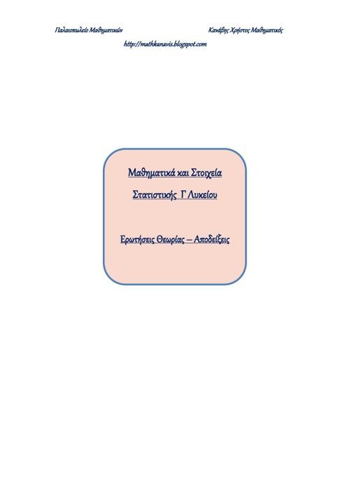Θεωρία_Μαθ_Γεν_Γ_λυκείου_παλαιοπωλείο_Μαθηματικών