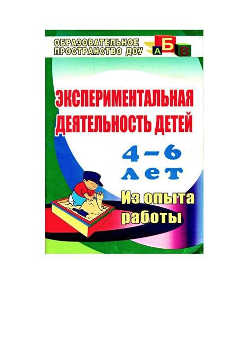 Л.Н. Менщикова | Экспериментальная деятельность детей 4-6 лет. И