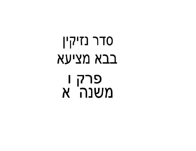 mishna,a,b,c ilana jayson david lior