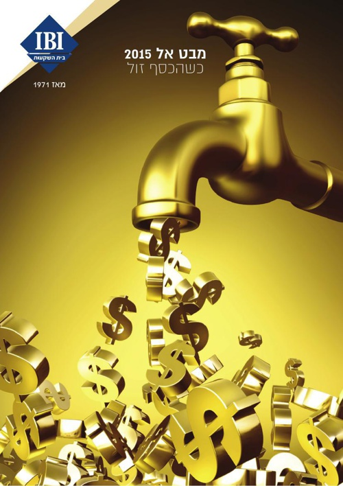 מבט אל 2015 | אי.בי.אי. בית השקעות