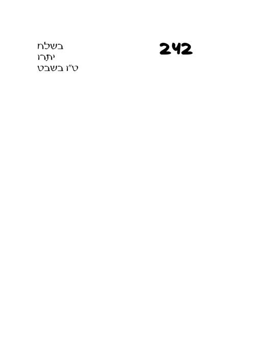 עלון 242