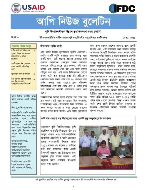 AAPI Bulletin Vol 3 May2011 (Bang).pdf