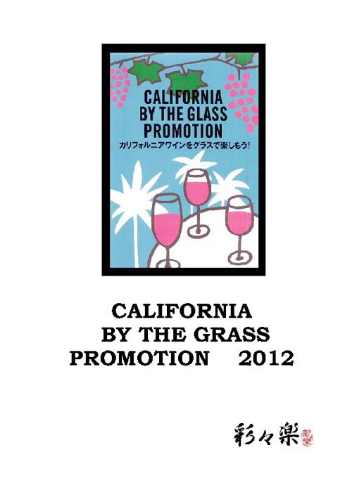 彩々楽 2012カリフォルニア バイ ザ グラスプロモーション開催中