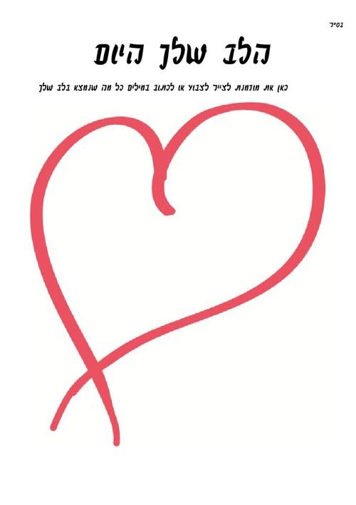 01תרגול הלב שלךתרגול הלב שלך