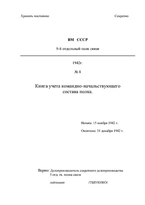 Книга учета командного состава