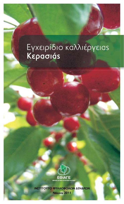 Καλλιέργεια Κερασιάς (Εγχειρίδιο)