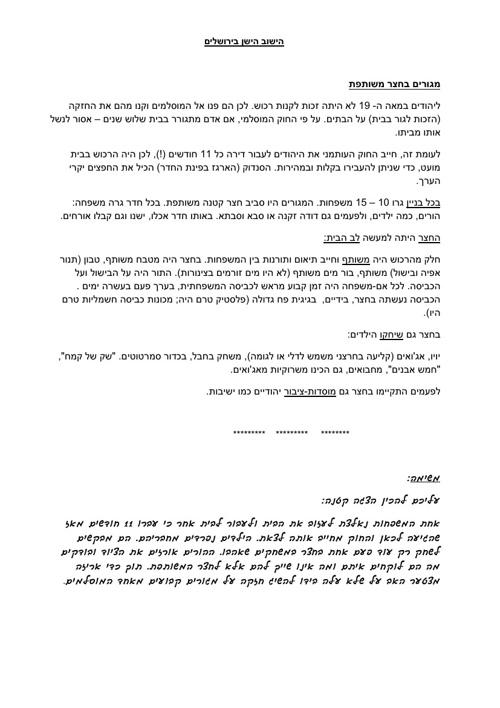 הישוב הישן בירושלים במאה ה-19