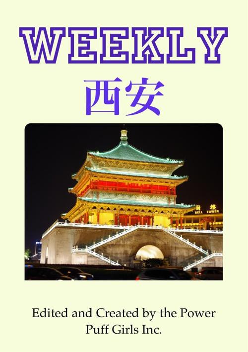 Xi'an Magazine