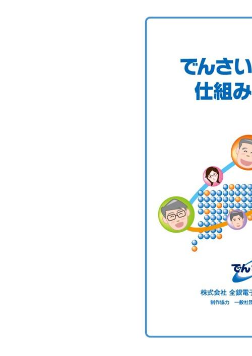 densai_pamphlet.pdf