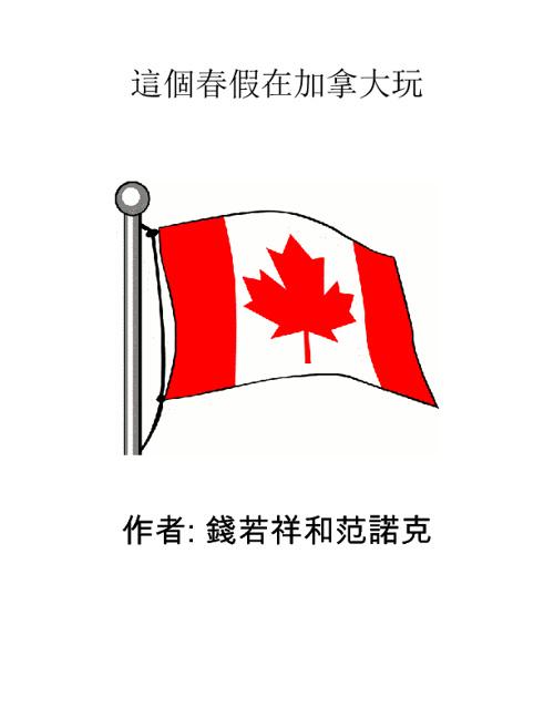 這個春假在加拿大玩