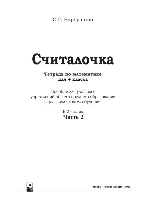 Copy of Считалочка 4 класс Часть 2