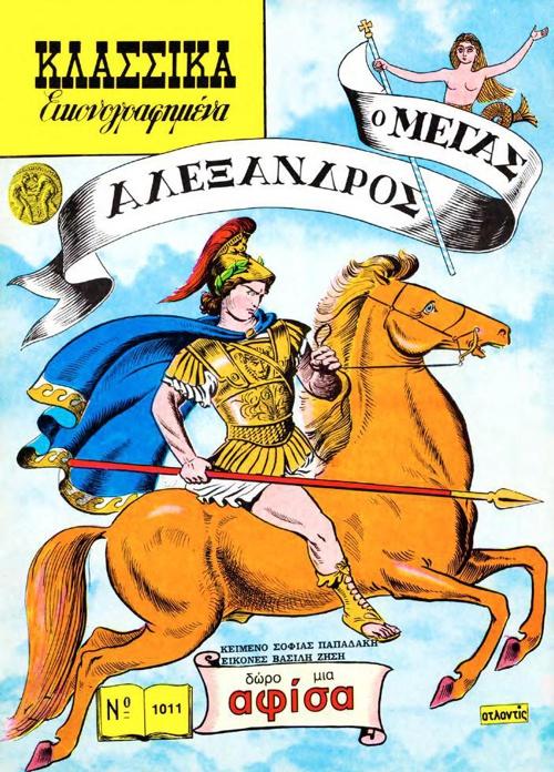 1011 Ο-Μέγας-Αλέξανδρος