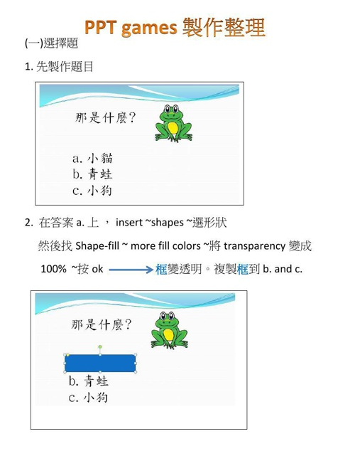 ppt game 整理