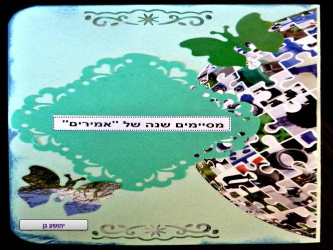 אמירים ספר דיגיטלי