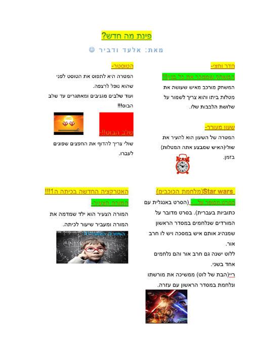 Copy of  - המשך עיתון- כיתה ה שרון