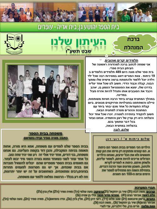 עיתון בית ספר יהושע גן בשחור לבן A4