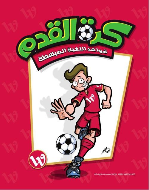 Fashcool-Football-Sample