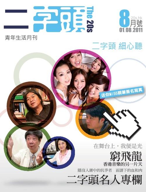 二字頭 20s.hk 2011-08