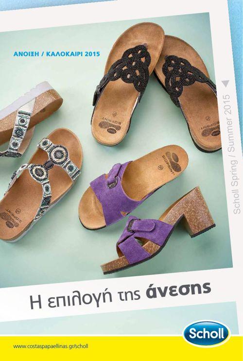 SCHOLL-footware-2015SPRING-SUMMER-Collection-GR